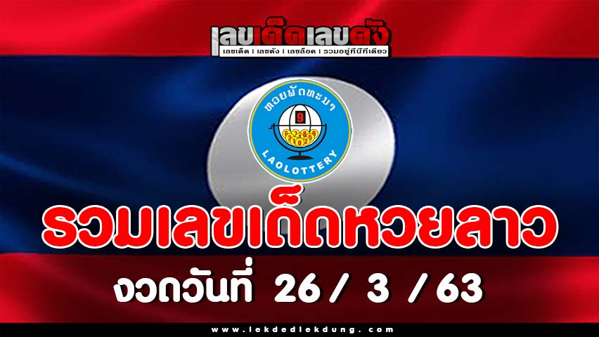 Over all laos lucky numbers 26/3/63
