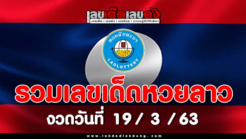 Over all laos lucky numbers 19/3/63