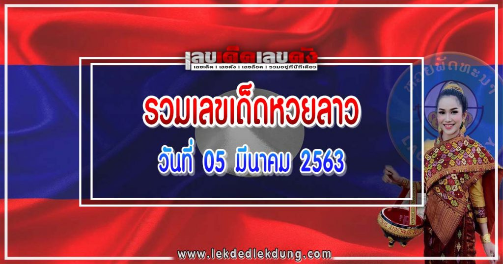 Overall laos lucky number 5/3/63