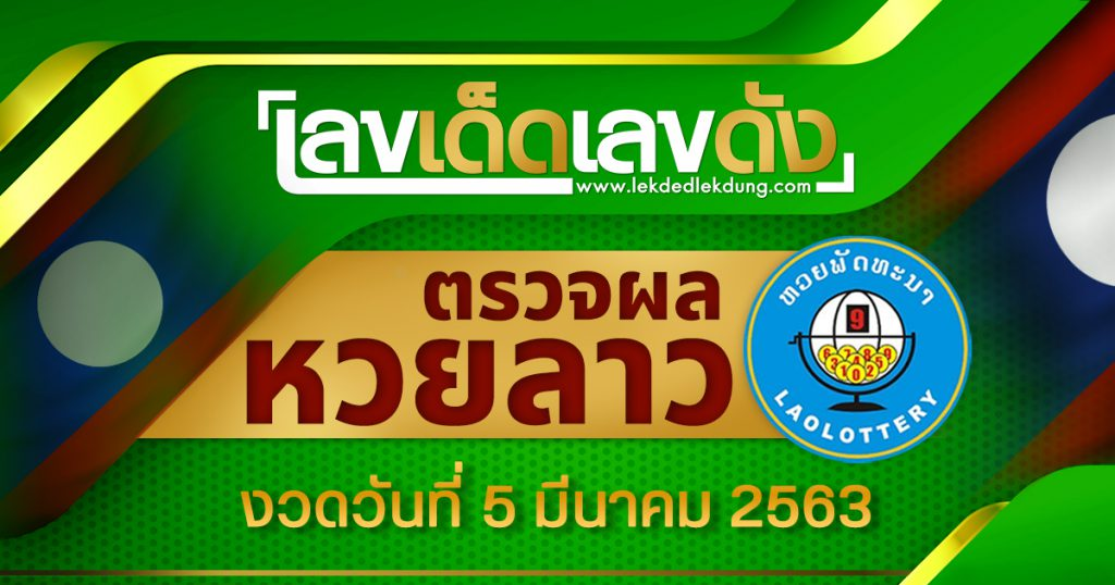 Results of the Laos lottery draw date 5.03.2563