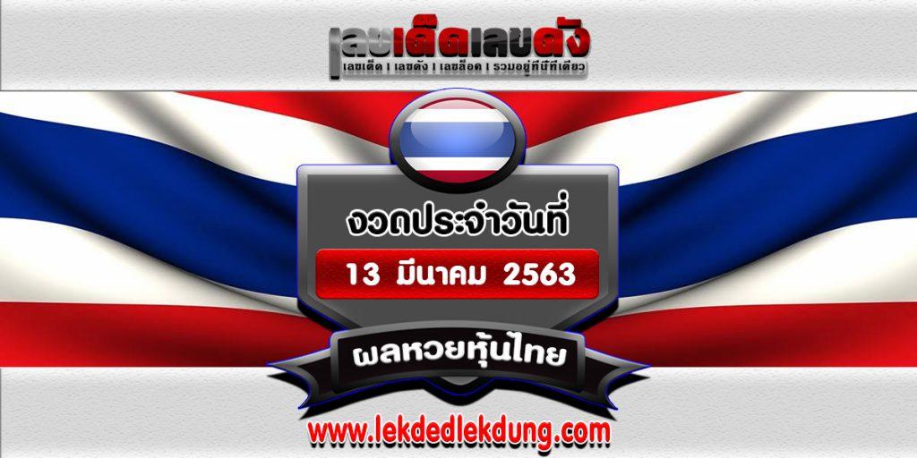 Thai stock market results13-03-63