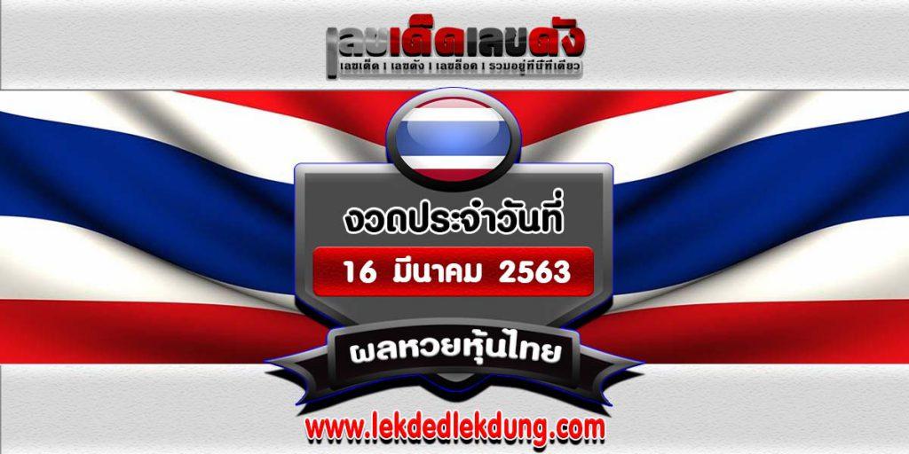 Thai stock market results16-03-63