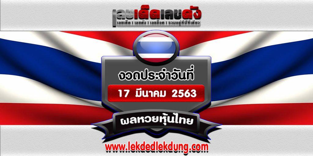 Thai stock market results17-03-63