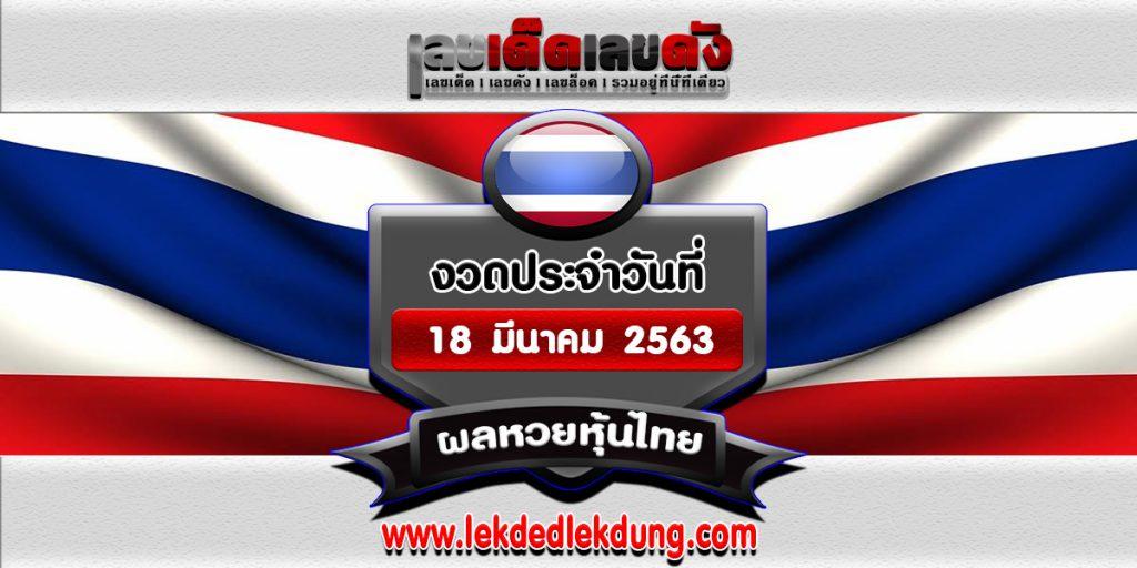 Thai stock market results18-03-63
