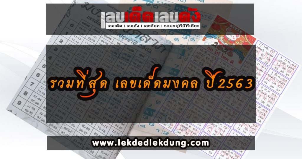 Best collection of lucky numbers 2020