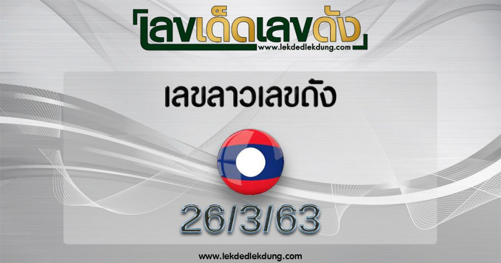 Lao numbers, famous numbers