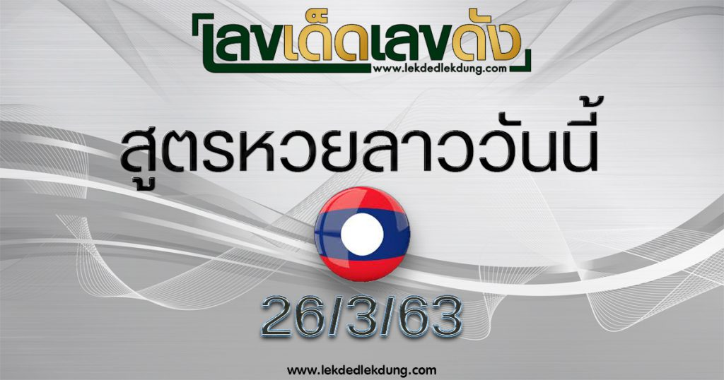 Laos lottery formula