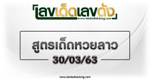 Lao lottery lucky number formula