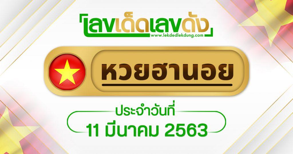 hanoi lottery 11-3-20