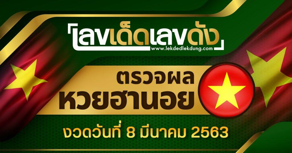 hanoi lottery result 8-3-20