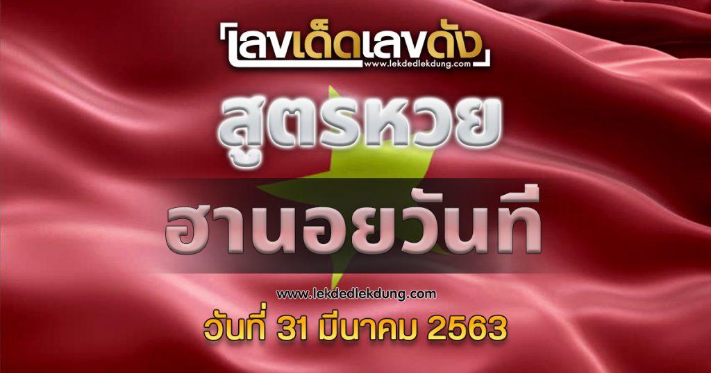 huayhanoi vip 31-03-63 .