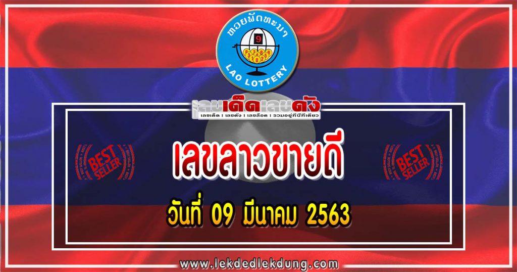 laos lottery best seller 9/3/63