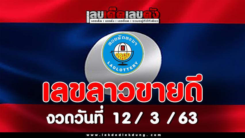 laos lottery best seller 12/3/63