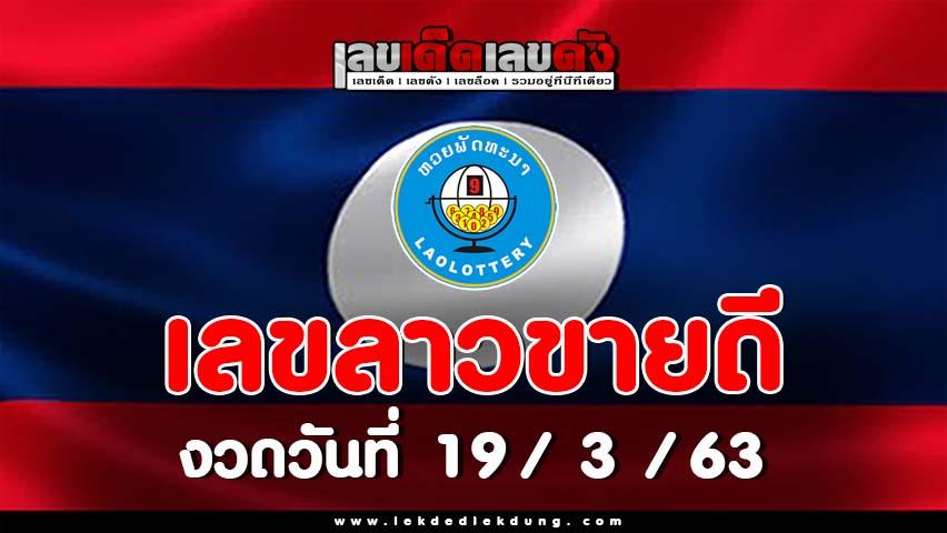 laos lottery best seller 19/3/63
