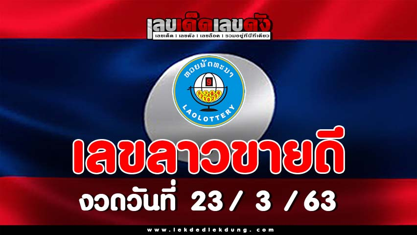 laos lottery best seller 23/3/63
