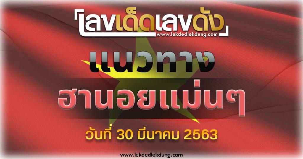 nawtonglekhanoi 30-03-63nawtonglekhanoi 30-03-63