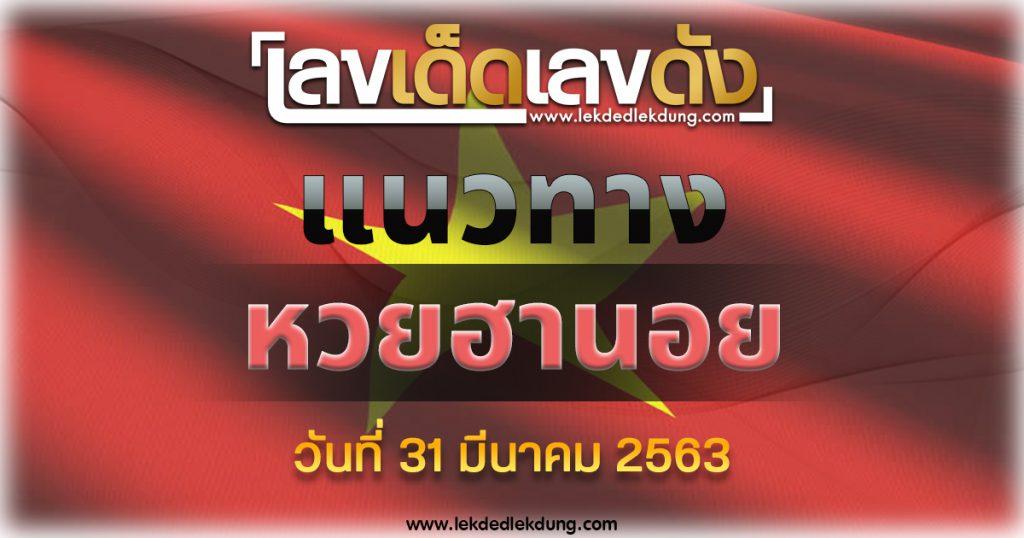 nawtonglekhanoi 31-03-63