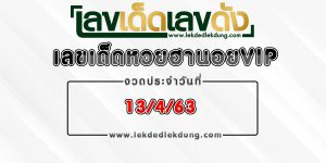Lucky number Hanoi VIP lottery