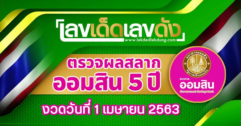 Check aomsin lotto cover_0