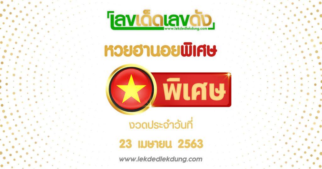 Hanoi Lottery Special 23-4-63