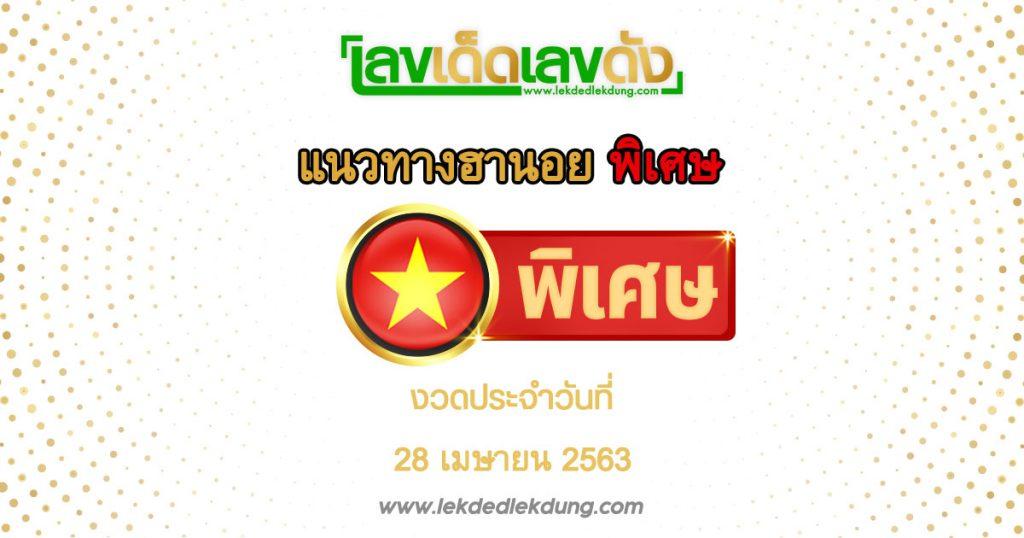 Hanoi Lottery Special 28-4-63