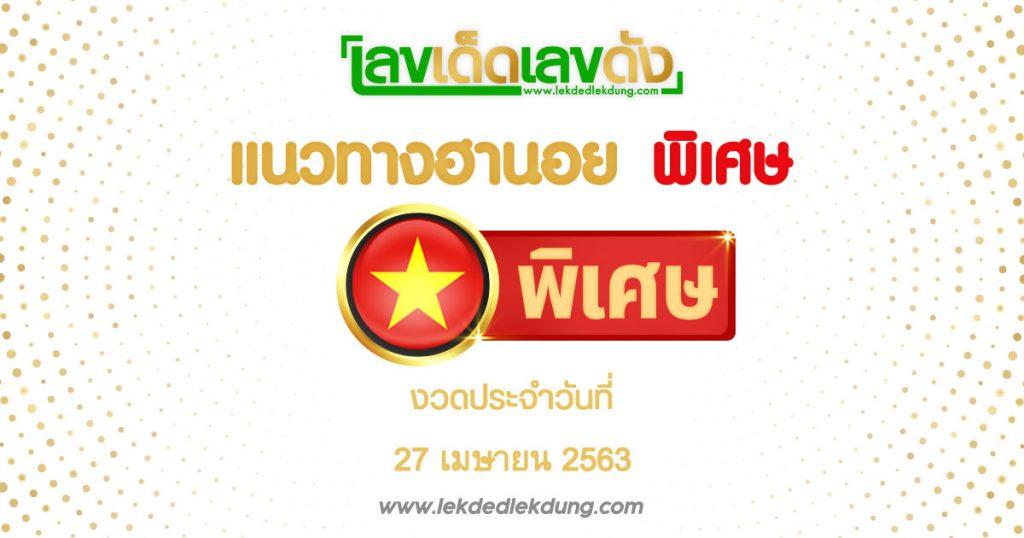 Hanoi Lottery Special
