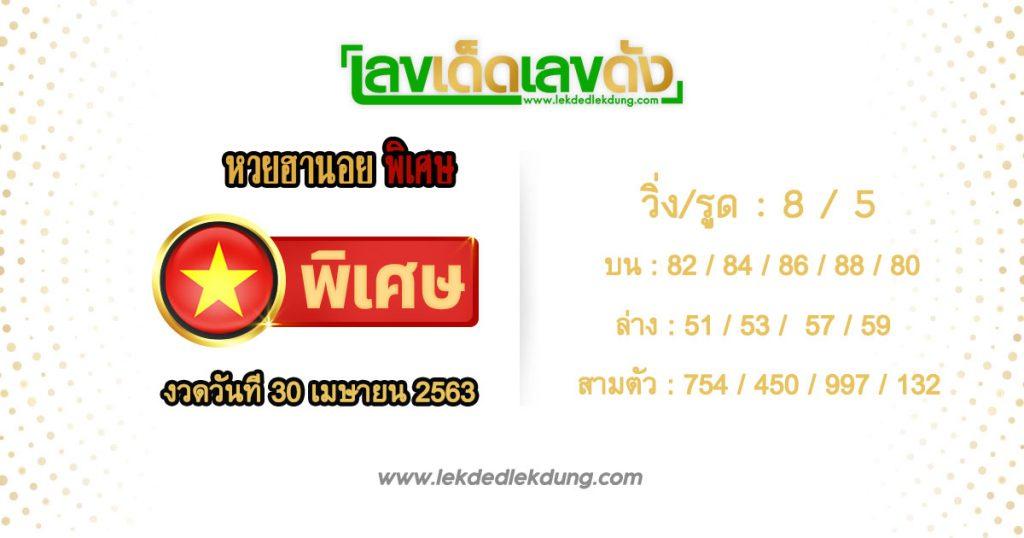 Hanoi Lottery Special 30-4-63