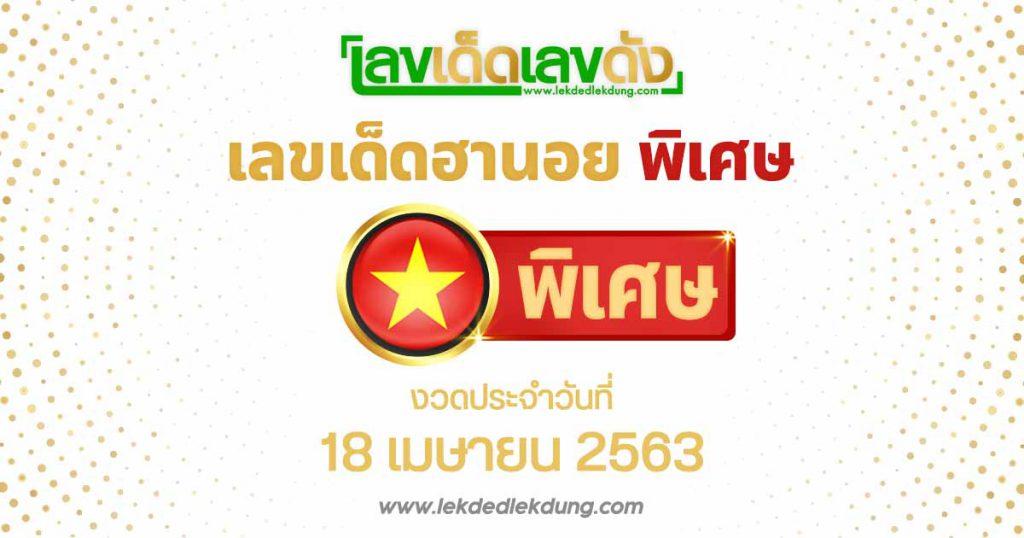 Hanoi Lottery (Special) Today 18.4.63