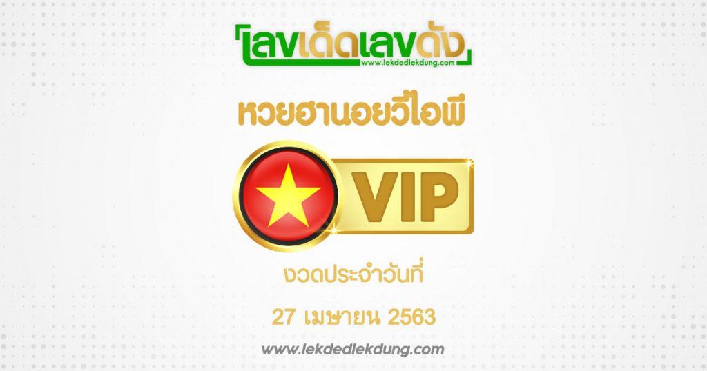 Hanoi VIP Lottery 27-4-63