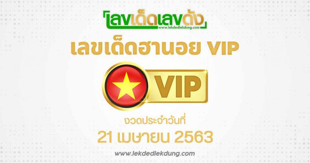 Hanoi VIP Lottery (Special)21.04.63