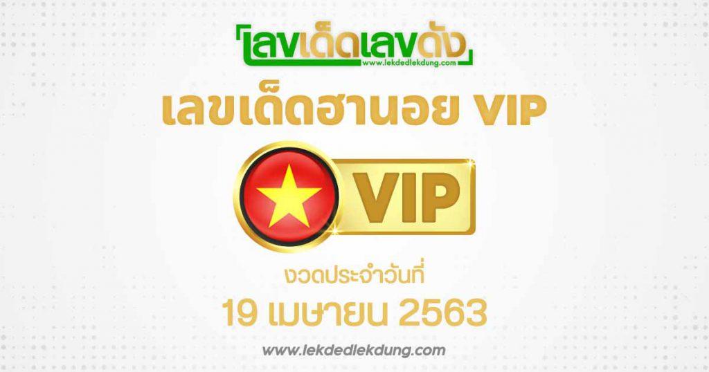 Hanoi VIP lottery (special) 19.4.63