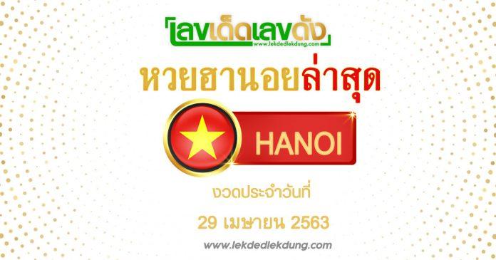 Hanoi lottery today, latest 29-4-63
