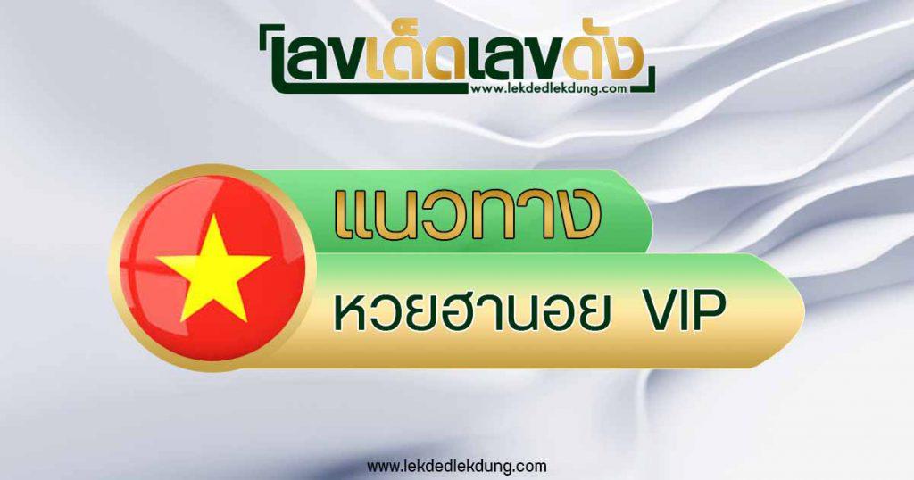 Hanoi vip lottery today 16-4-63