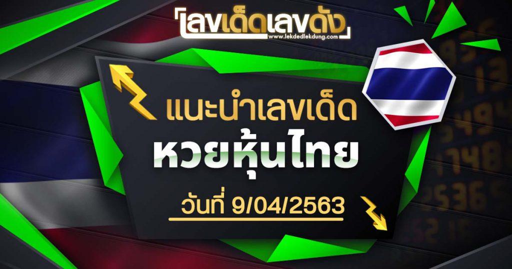 Thai stock market lottery