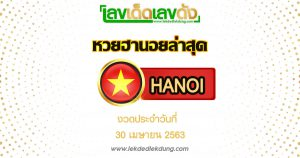 The latest Hanoi lottery today is 30-4-63.