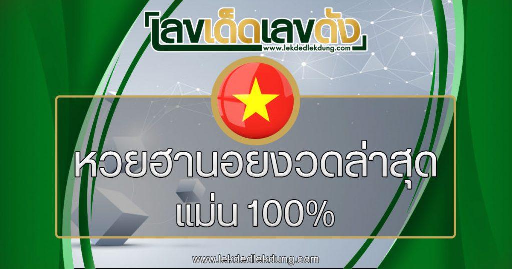 Hanoi lottery, latest draw