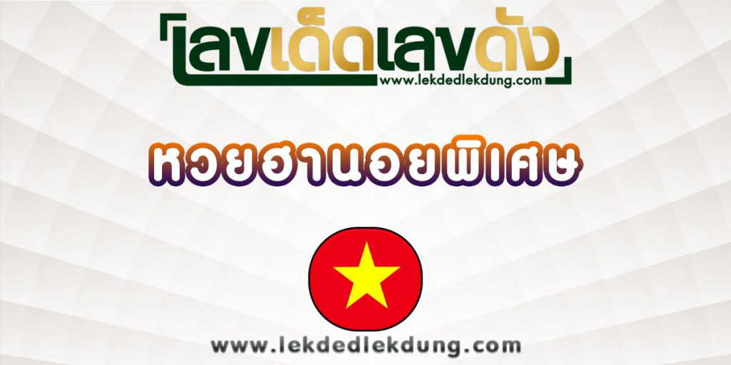 Hanoi Lottery Special Guidelines