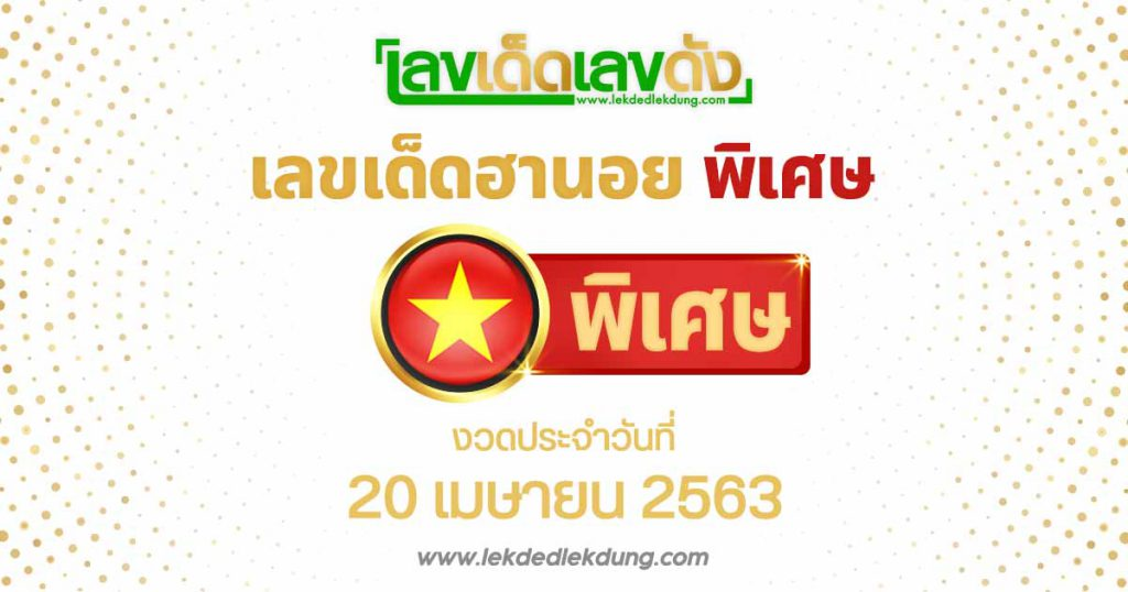 for Hanoi lottery (special) today 20-4-63