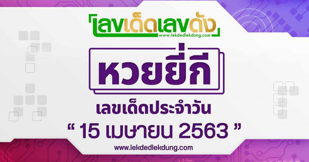 Lottery Yi Ki 15/4/63