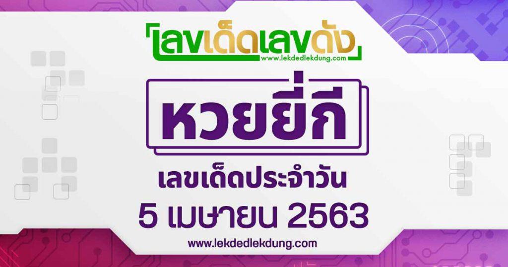 Lottery Yi Ki 5/4/63