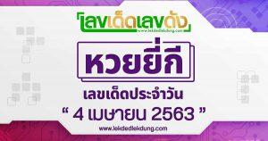 Lottery Yi Ki 04/06/63