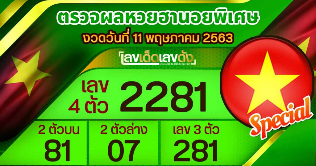 Hanoi Lottery Results (Special) Today 11/05/63
