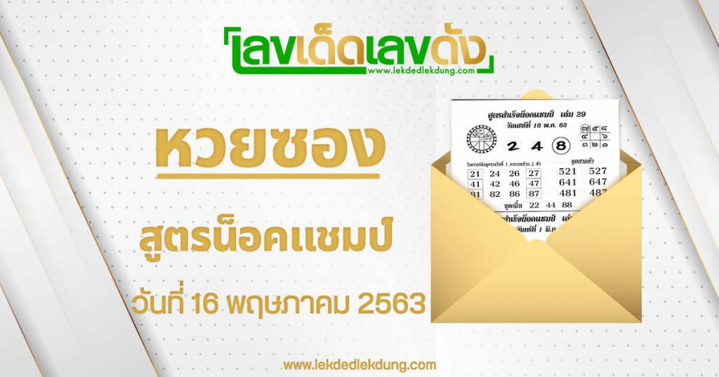 Envelope lottery 16/5/63