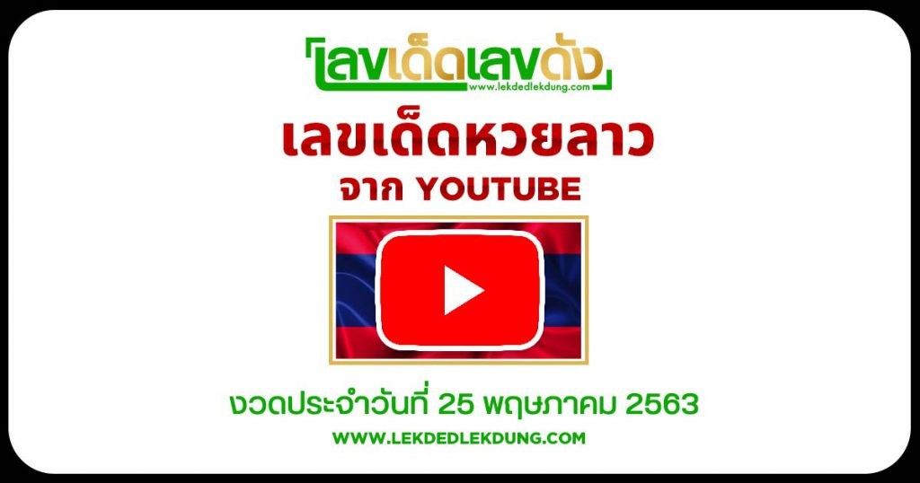 Laos lottery lucky number 25/5/63