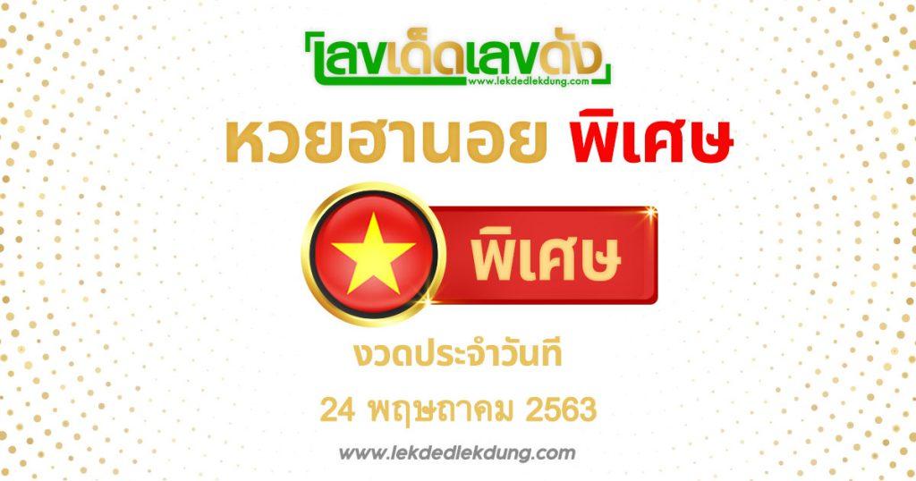 Hanoi Lottery Special -24-5-63