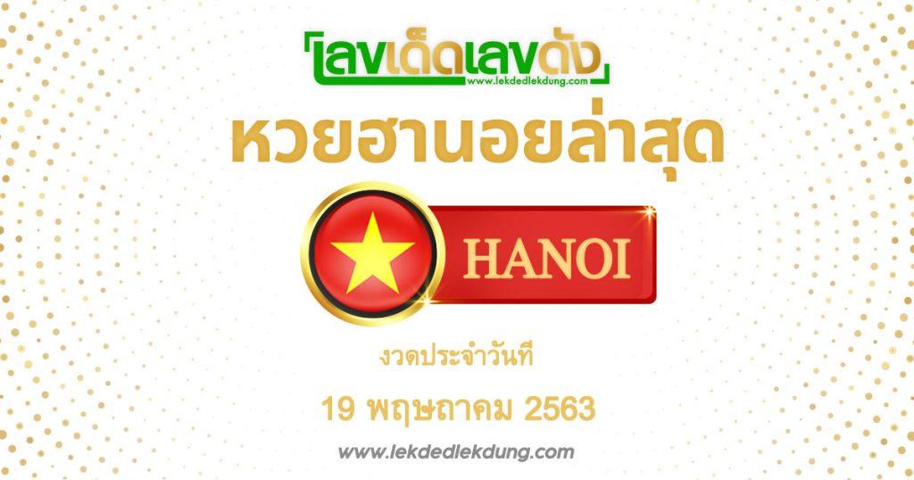 Hanoi lottery latest 18/5/63