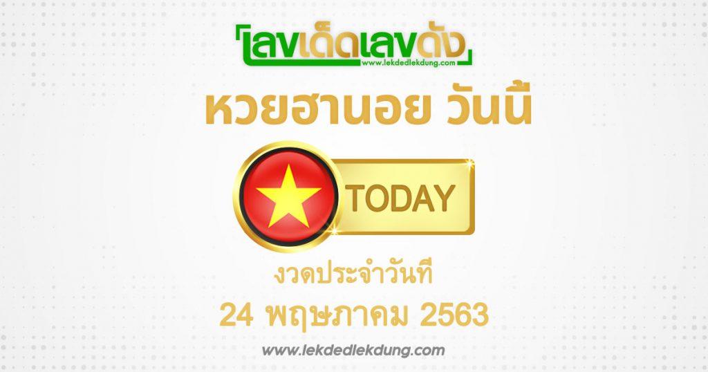 Hanoi Lottery Today-24-5-63