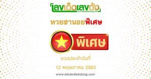 Hanoi Lottery Special 12-5-63