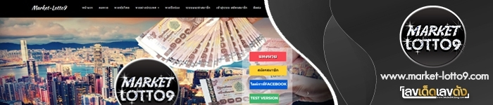 เว็บหวยออนไลน์ Market-lotto6.com