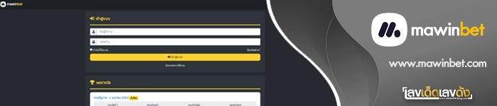 เว็บหวยออนไลน์ Mawinbet.com